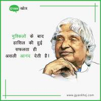 Motivational Quotes, Images, Status in Hindi