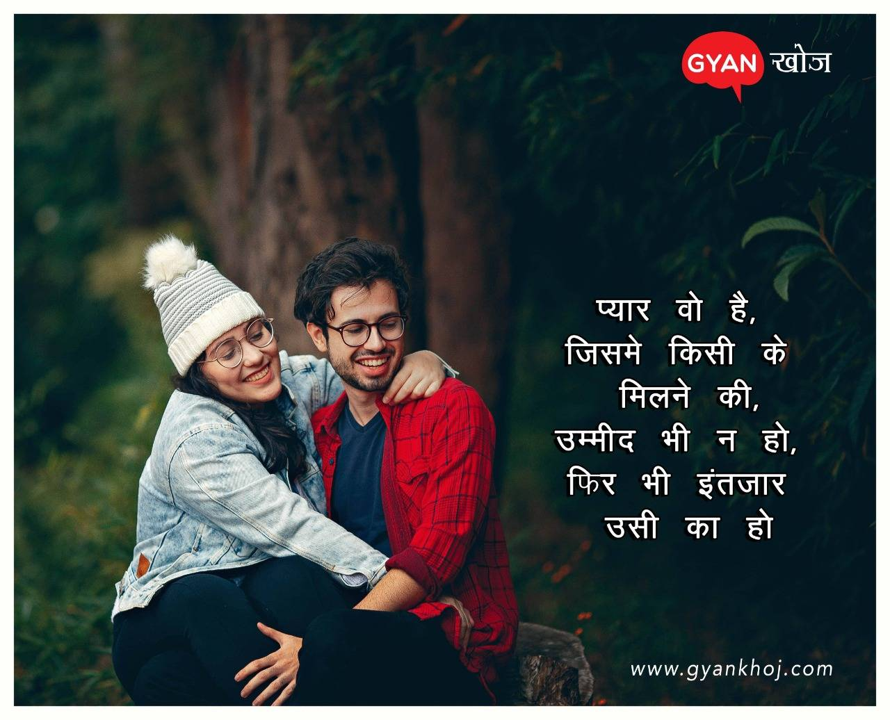 Love Quotes, Images, Status in Hindi