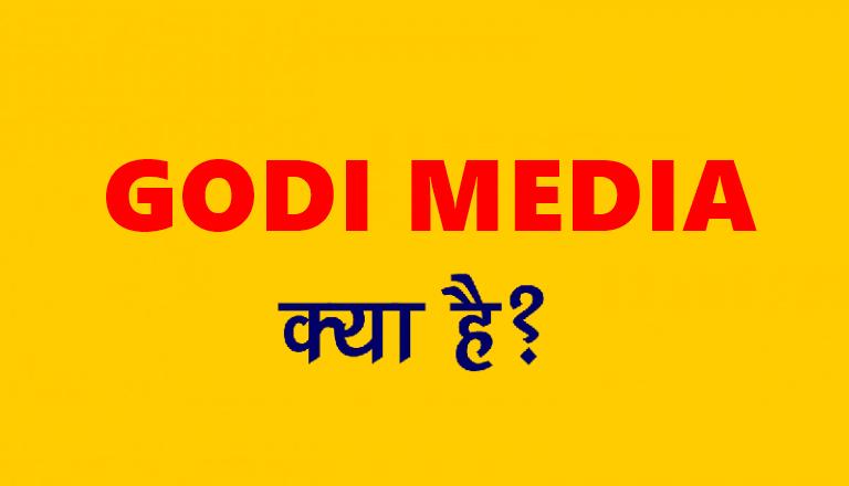 Godi Media ???? ??? (What is Godi Media)