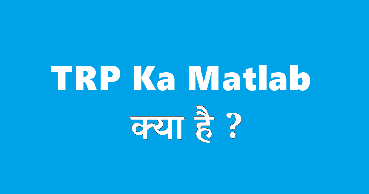 TRP ?? ???? ???? ???? (TRP Meaning Full Form in Hindi)