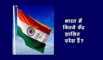 ???? ?? ?????? ????? ?????? ?? ??? (Union Territories of India)