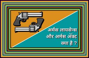 Arms Licence ?? Arms Act ???? ???
