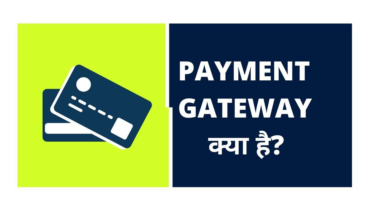 Payment Gateway  ???? ???? ?? ???? ??????