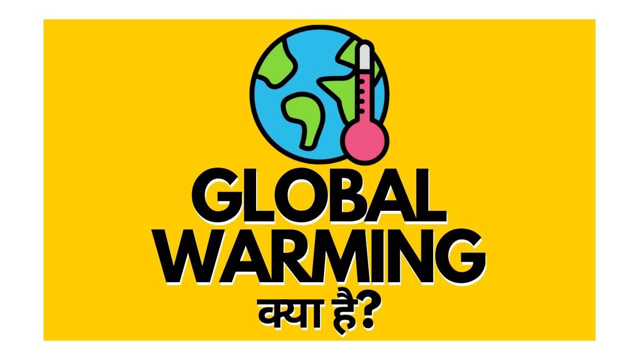 Global Warming ???? ???? ??? (What is Global Warming in Hindi)