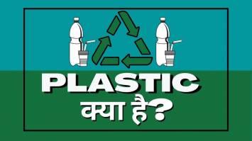 Plastic ???? ??? ?? ???? ???? ??? (What is Plastic in Hindi)