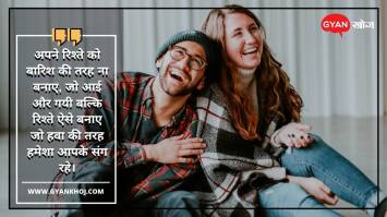 Relationship Quotes, Images, Status in Hindi