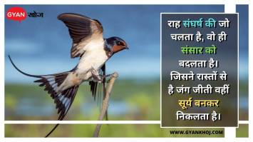 Good Morning Quotes, Images, Status in Hindi
