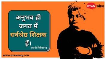 Swami Vivekananda Quotes, Images, Status in Hindi