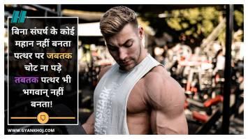 Success Quotes, Images, Status in Hindi