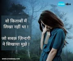 Sad Quotes, Images, Status in Hindi