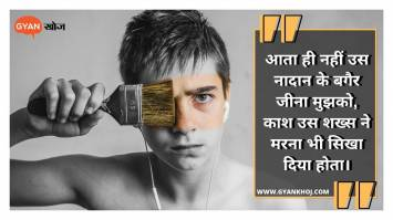 Emotional Quotes, Images, Status in Hindi