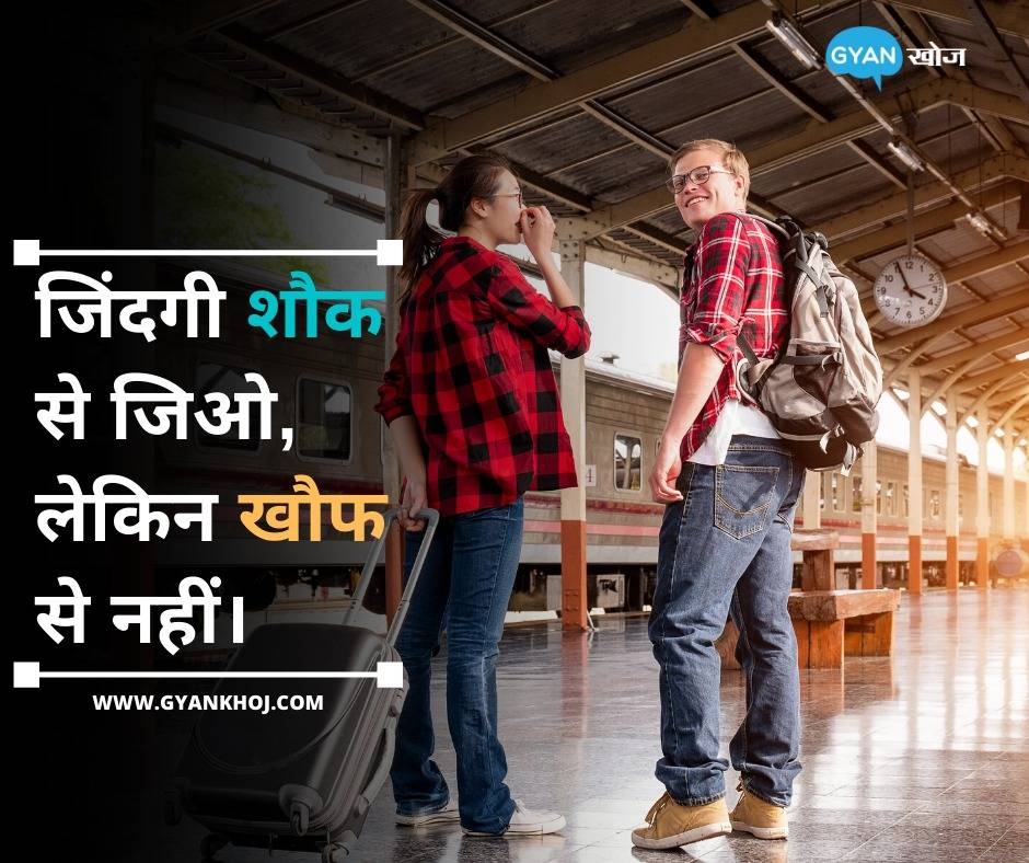 Life Quotes, Images, Status in Hindi