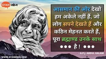 APJ Abdul Kalam Quotes, Images, Status in Hindi