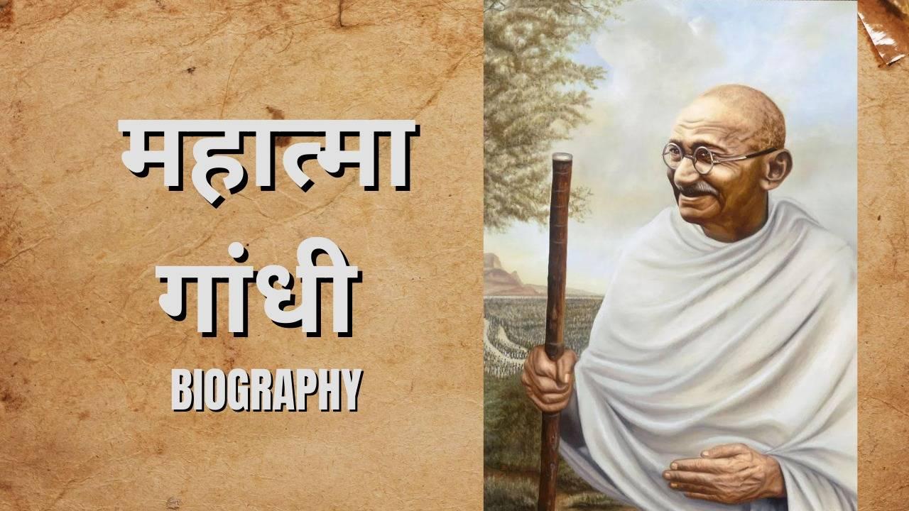 Mahatma Gandhi Biography in Hindi (????? ???)