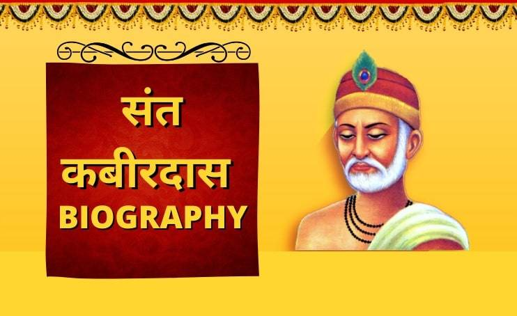Sant Kabir Das Biography in Hindi (????? ???)