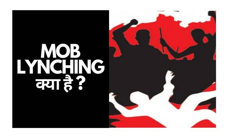 MOB LYNCHING ???? ???