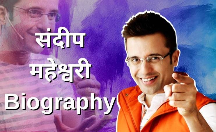 Sandeep Maheshwari  Biography (????? ???)