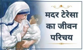 Mother Teresa Biography in Hindi (??? ?????? ?? ?????)