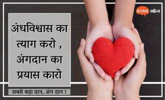 Organ Donation Poster, Images, Slogans, Quotes India