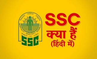 SSC Full Form, Information, Meaning in Hindi