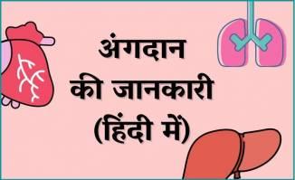 Organ Donation in India (????? ???)