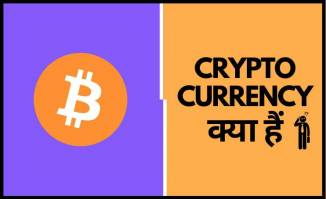 Crypto Currency ???? ??? (Crypto Currency In Hindi)