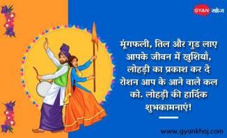 Happy Lohri Wishes, Images, Quotes, Status