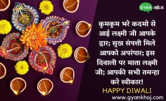 Happy Diwali Wishes, Images, Greetings, Quotes