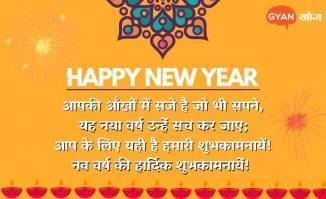 Happy New Year Wishes, Images, Quotes, Shayari in Hindi