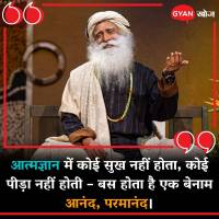 Sadhguru Quotes, Thoughts, Status and Images