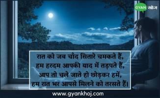 Good Night Quotes, Images, Shayari, Messages in Hindi