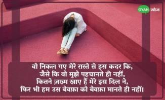 Bewafa Shayari Images, Photos, Quotes in Hindi