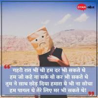 Dard Bhari Shayari Images, Photos, Pictures in Hindi