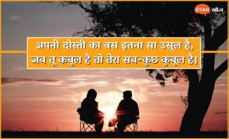 Friendship Shayari Images, Photos, Pictures in Hindi