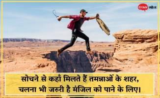 Motivational Shayari Images, Quotes, Photos in Hindi
