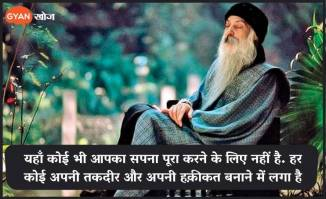 Osho Quotes, Images, Photos, Thoughts in Hindi