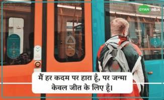 Anmol Vachan Images, Shayari, Quotes, Photos in Hindi