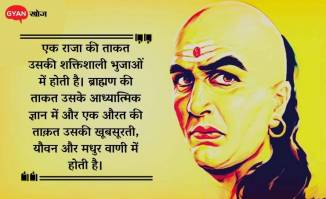 Chanakya Niti Quotes, Images and Photos