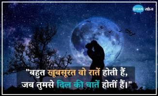 Love Shayari, Images, Quotes, Photos in Hindi