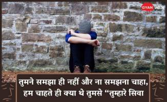 Sad Shayari, Images, Quotes, Photos in Hindi