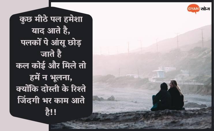 Dosti Shayari, Images, Quotes and Photos