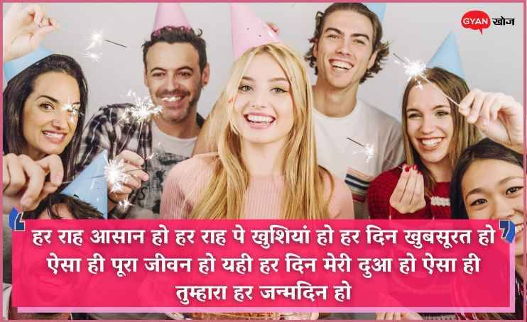 Happy Birthday Shayari, Images, Quotes and Wishes