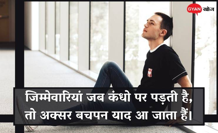 Shayari on Life, Images, Quotes and Wishes
