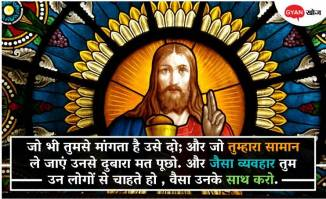 Jesus Quotes | Images | Photos | Thoughts